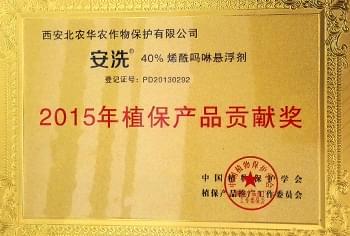 安洗荣获植保产品贡献奖奖牌