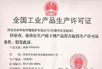 北农华:全国工业产品生产许可证