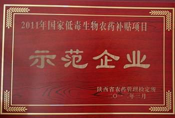 北农华:2011年国家低毒生物农药补贴项目示范企业