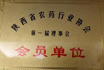 北农华:陕西省农药行业协会理事单位