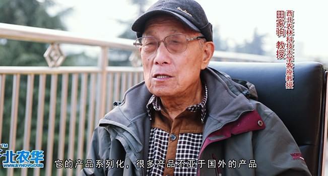 田家驹教授