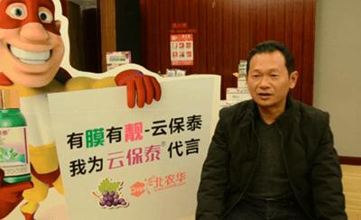 闫峰:我个人认为北农华云保泰是比较有前途的!