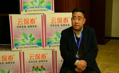 赵志杰:平度大泽山葡萄需要北农华的好产品!