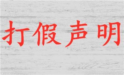 北农华官方打假声明:我公司产品不在任何网络渠道销售