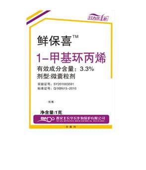 鲜保喜(1-甲基环丙烯微囊粒剂)